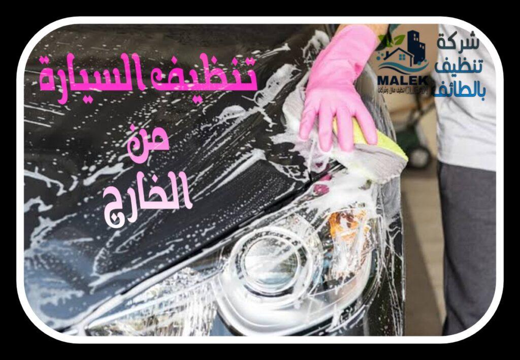 طرق تنظيف السيارة في المنزل،تنظيف السيارة من الخارج