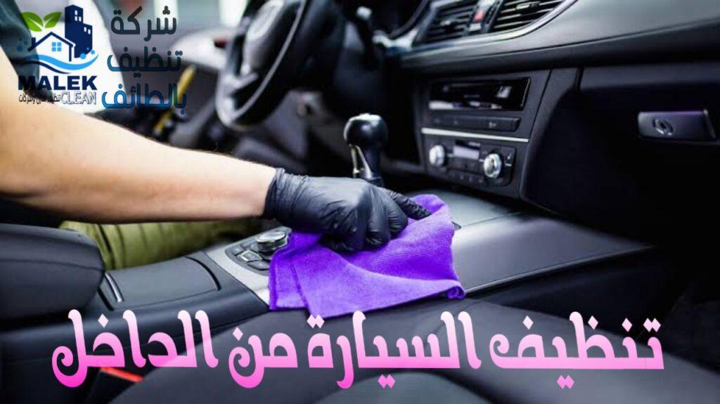 تنظيف السيارة من الداخل
