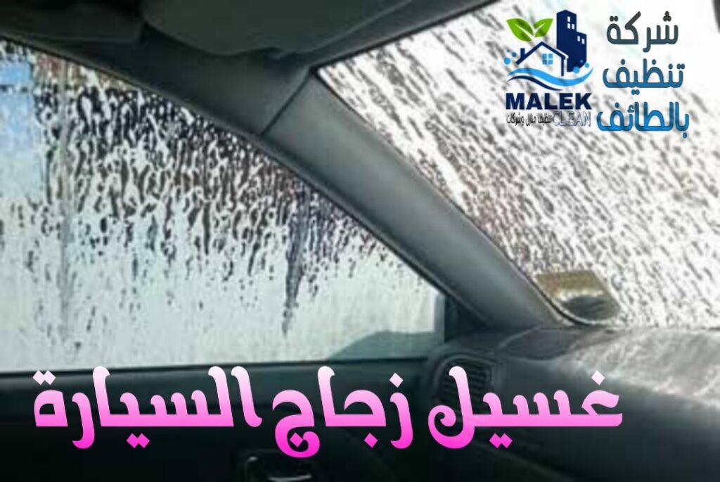 تنظيف زجاج السيارة
