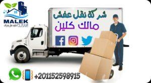 شركة نقل عفش-مالك كلين-
