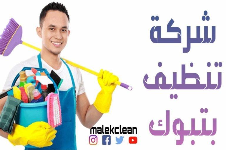 شركة تنظيف بتبوك