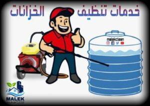 خدمات تنظيف الخزانات-مالك كلين