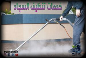 Carpet cleaning services -malek clean
