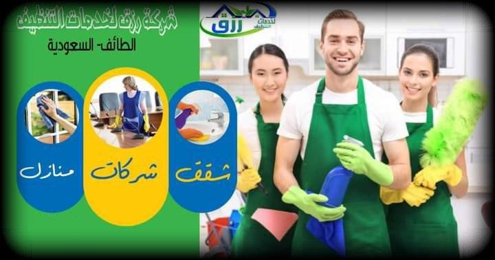شركة تنظيف بالطائف,رزق لخدمات تنظيف المنازل