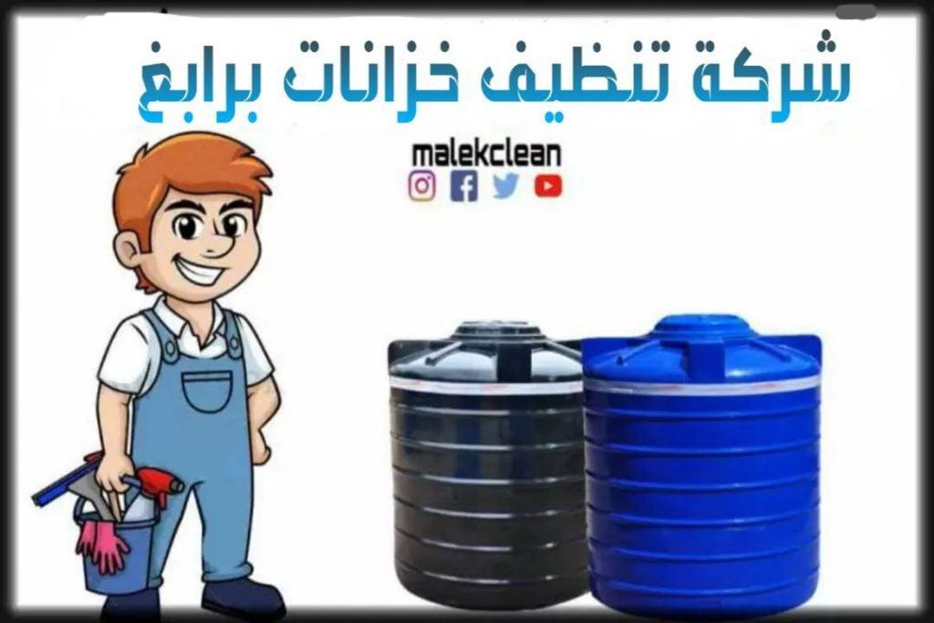شركة تنظيف خزانات برابغ
