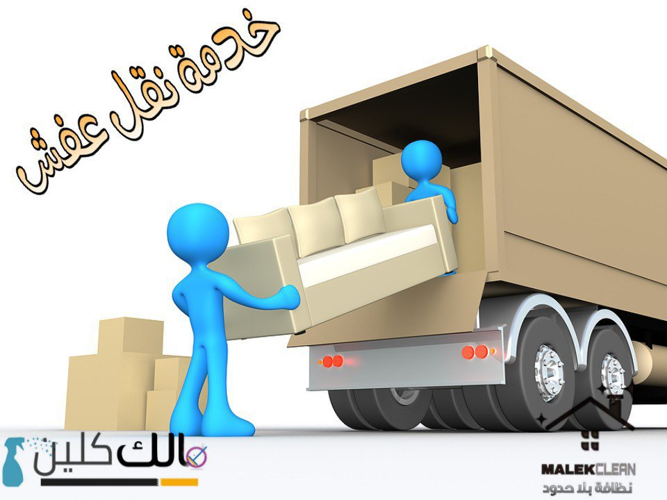 كارتون،نقل اثاث- شركة نقل أثاث
