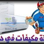 صيانة مكيفات في دبي